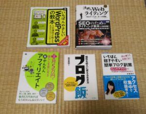 ブログ運営 書籍