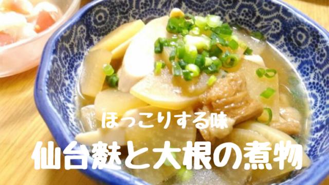 仙台麩と大根の煮物