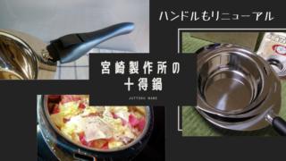 宮崎製作所の 十得鍋