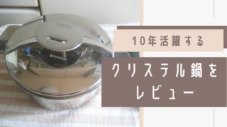 クリステル鍋