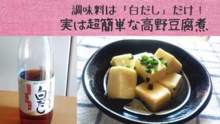 高野豆腐煮 白だし