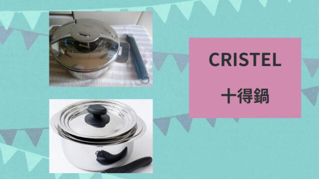クリステル 十得鍋