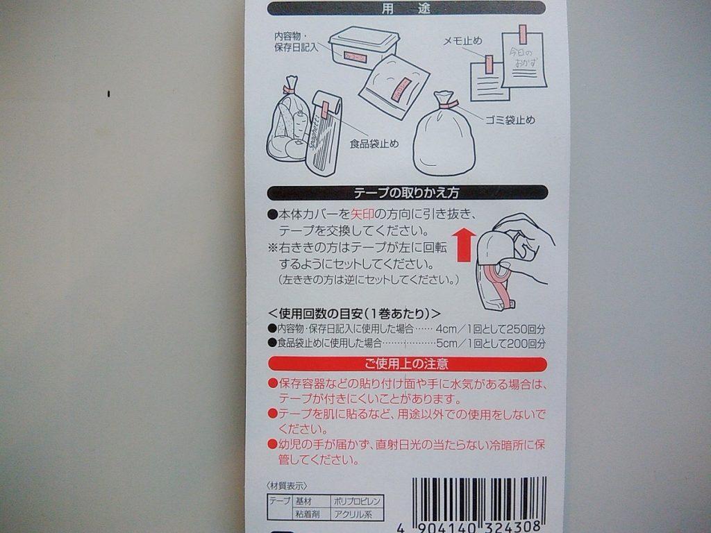 ニトムズキッチン便利テープ