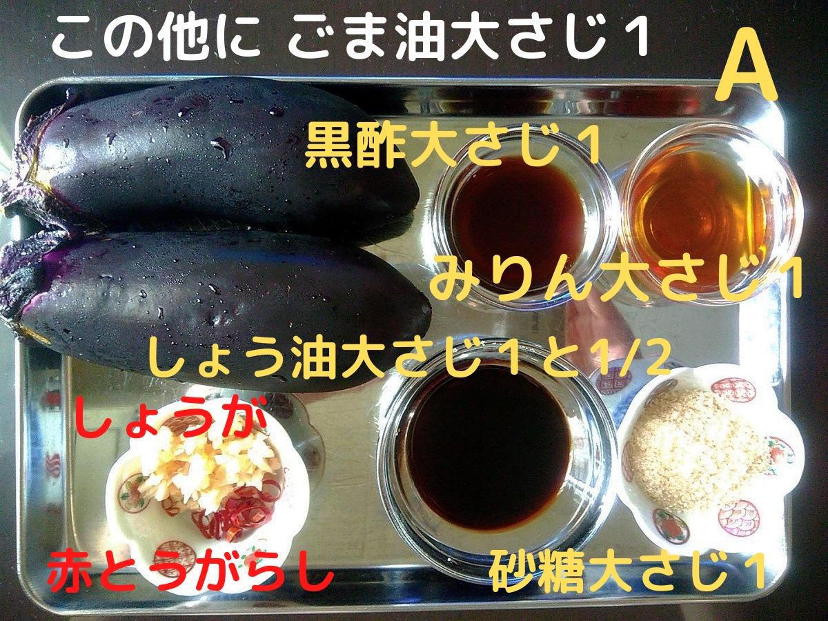 なすの黒酢炒め
