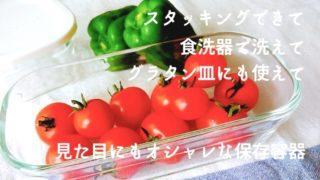 iwakiパック&レンジ