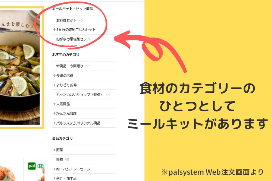 パルシステムWeb注文画面