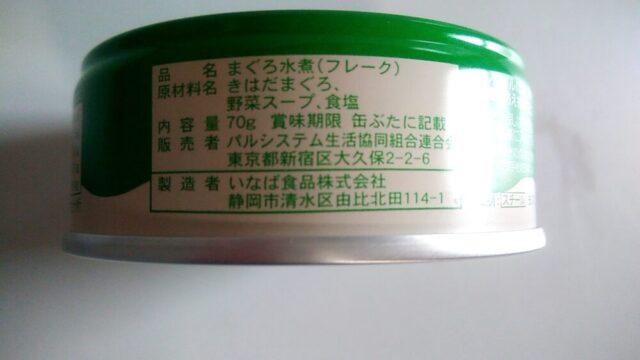 パルシステムツナ缶