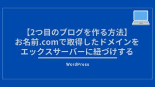 wWordPress2つ目 アイキャッチ